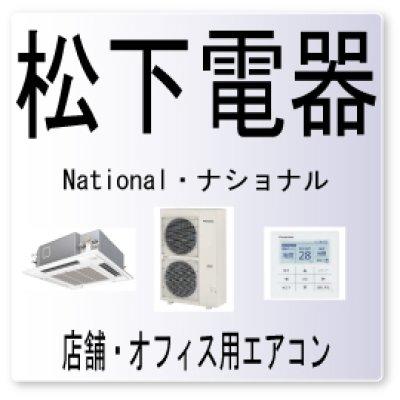 画像1: MA・松下電器 ナショナル 集中コントローラ組み合せ不良 業務用エアコン修理