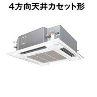徳島・香川・高知・愛媛・業務用エアコン パナソニック 寒冷地向けエアコン てんかせ4方向 PA-P80U4KX P80形 (3HP) Kシリーズ シングル 三相200V 寒冷地向けパッケージエアコン