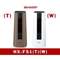 暖房 セラミックファンヒーター HX-FS1(T)(W) 【四国】