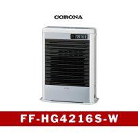 暖房 FF式 温風型  FF-HG4216S-W コロナ 【四国】
