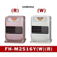 暖房 石油ファンヒーター  FH-M2516Y(W)(R) コロナ 【四国】