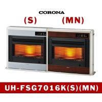 暖房 FF式 輻射+床暖型 UH-FSG7016K(S)(MN) コロナ 【四国】