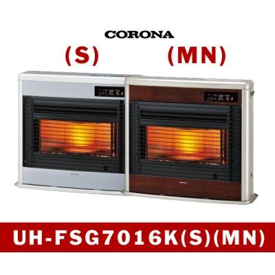 画像1: 暖房 FF式 輻射+床暖型 UH-FSG7016K(S)(MN) コロナ 【四国】