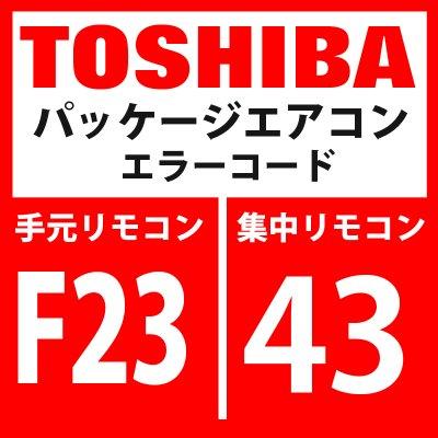 画像1: 東芝 パッケージエアコン エラーコード:F23 / 43 「Psセンサ異常」 【インターフェイス基板】