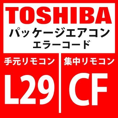 画像1: 東芝 パッケージエアコン エラーコード:L29 / CF 「インバーター基板台数異常」 【インターフェイス基板】