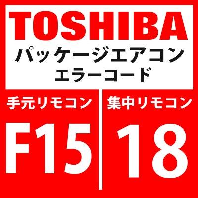 画像1: 東芝 パッケージエアコン エラーコード:F15 / 18 「室外温度センサ誤配線(TE1、TL)」 【インバータ基板】