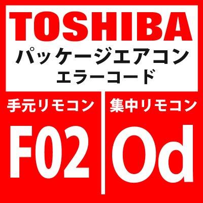 画像1: 東芝 パッケージエアコン エラーコード:F02 / OF 「室内TC2センサ異常」 【室内機】
