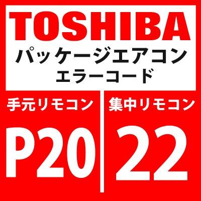 画像1: 東芝 パッケージエアコン エラーコード:P20 / 22 「高圧保護動作」 【インバータ基板】