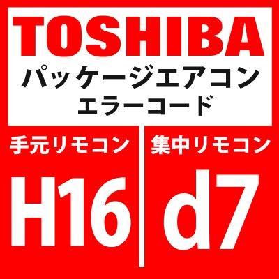 画像1: 東芝 パッケージエアコン エラーコード:H16 / d7 「油面検出回路系異常」 【インターフェイス基板】