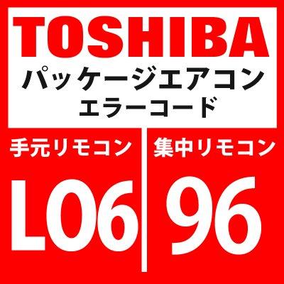画像1: 東芝 パッケージエアコン エラーコード:LO6 / 96 優先室内重複(優先室内以外に表示)」 【インターフェイス基板】