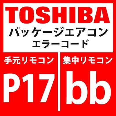 画像1: 東芝 パッケージエアコン エラーコード:P17 / bb 「吹出し温度TD2異常」 【インバータ基板】