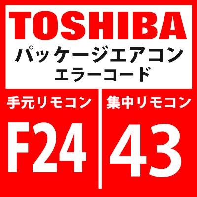 画像1: 東芝 パッケージエアコン エラーコード:F24 / 43 「Psセンサ異常」 【インターフェイス基板】