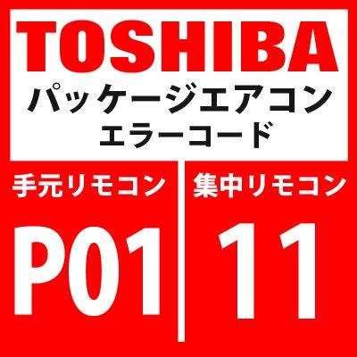 画像1: 東芝 パッケージエアコン エラーコード:P01 / 11 「室内ファンモーター異常」 【室内機】