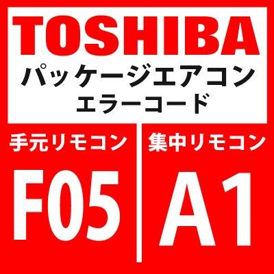 画像1: 東芝 パッケージエアコン エラーコード:F05 / A1 「TD2センサ異常」 【インターフェイス基板】