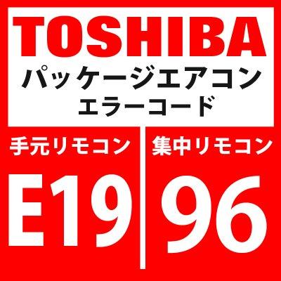 画像1: 東芝 パッケージエアコン エラーコード:E19 / 96 「センター室外台数異常」 【インターフェイス基板】