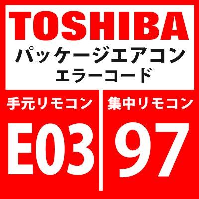 画像1: 東芝 パッケージエアコン エラーコード:E03 / 97 「室内機からリモコン間の通信異常」(室内機側検出) 【室内機】