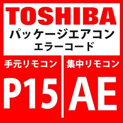 画像1: 東芝 パッケージエアコン エラーコード:P15/ AE 「ガスリーク検出(TD条件)」 【インバータ基板】