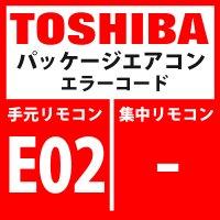東芝 パッケージエアコン エラーコード:E02 「リモコン送信異常」 【リモコン】
