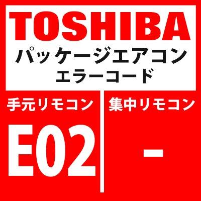 画像1: 東芝 パッケージエアコン エラーコード:E02 「リモコン送信異常」 【リモコン】