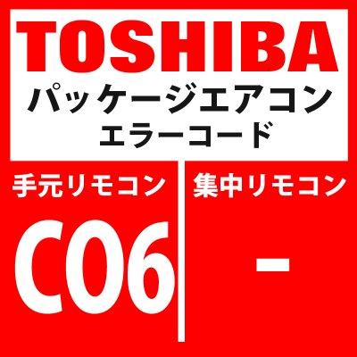 画像1: 東芝 パッケージエアコン エラーコード:CO6 「TCC-LINK集中管理機器送信異常」 【TCC-LINK】