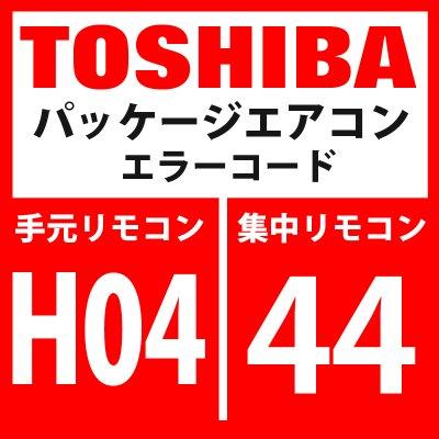 画像1: 東芝 パッケージエアコン エラーコード:H04 / 44 「圧縮機1ケースサーモ作動」 【インターフェイス基板】