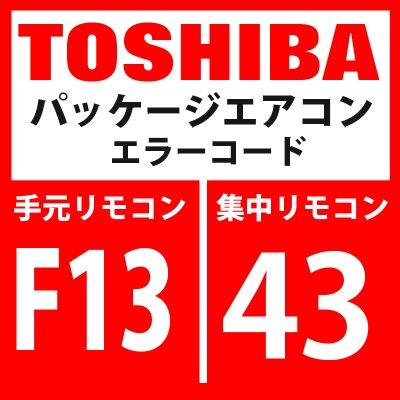 画像1: 東芝 パッケージエアコン エラーコード:F13 / 43 「THセンサ異常」 【インバータ基板】