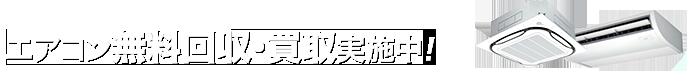 エアコン無料回収・買取実施中!
