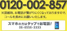 0120-002-857 携帯なら06-6556-3333